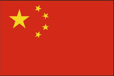 中国元國旗